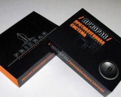 Упаковки иммобилайзера Prizrak