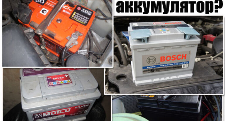 гост аккумуляторные батареи для автомобилей